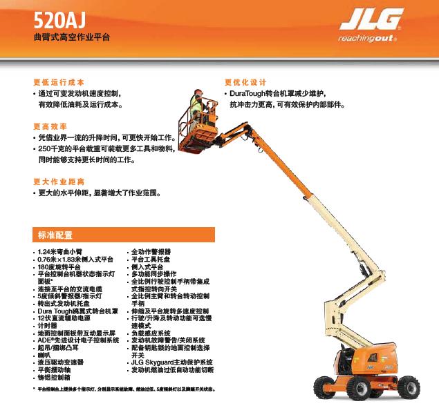 520AJ曲臂式高空作业车